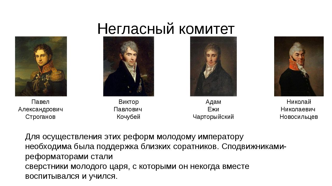 Негласный комитет Павел Александрович Строганов Виктор Павлович Кочубей Адам...