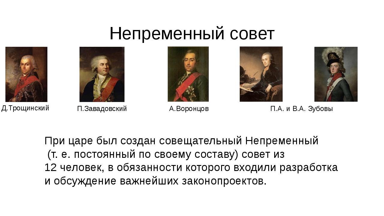 Непременный совет Д.Трощинский П.Завадовский А.Воронцов П.А. и В.А. Зубовы Пр...