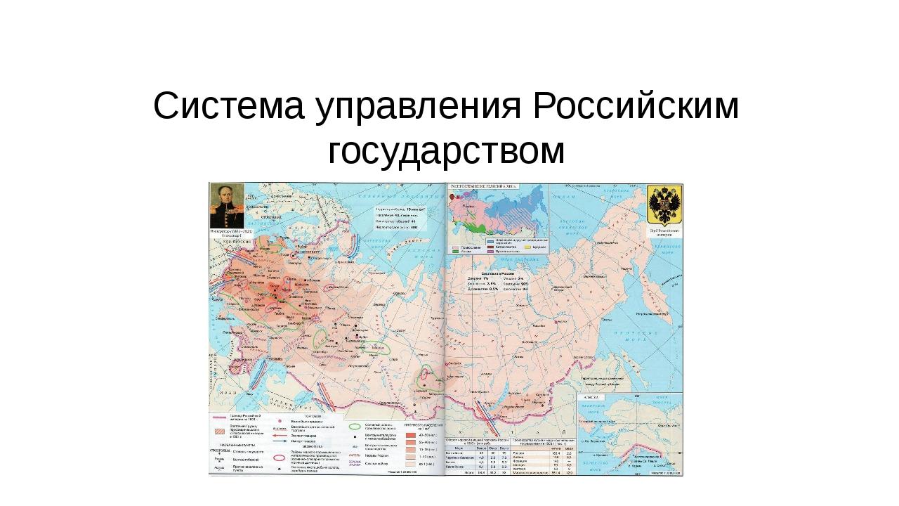 Система управления Российским государством