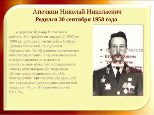 Апечкин Николай Николаевич Родился 30 сентября 1958 года в деревне Ярамор Во