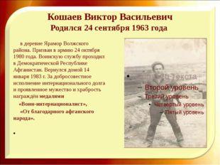 Кошаев Виктор Васильевич Родился 24 сентября 1963 года в деревне Ярамор Волж