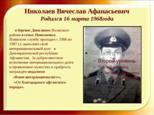 Николаев Вячеслав Афанасьевич Родился 16 марта 1968года в деревне Данилкино В