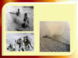 Война в Афганистане продлилась 9 лет, 1 месяц и 19 дней-2238 дней.