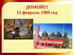 ДОМОЙ!!! 15 февраль 1989 год