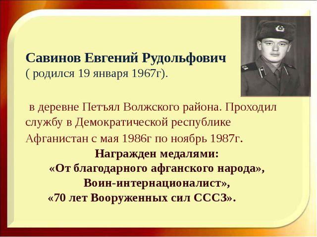 Савинов Евгений Рудольфович ( родился 19 января 1967г). в деревне Петъял Волж...