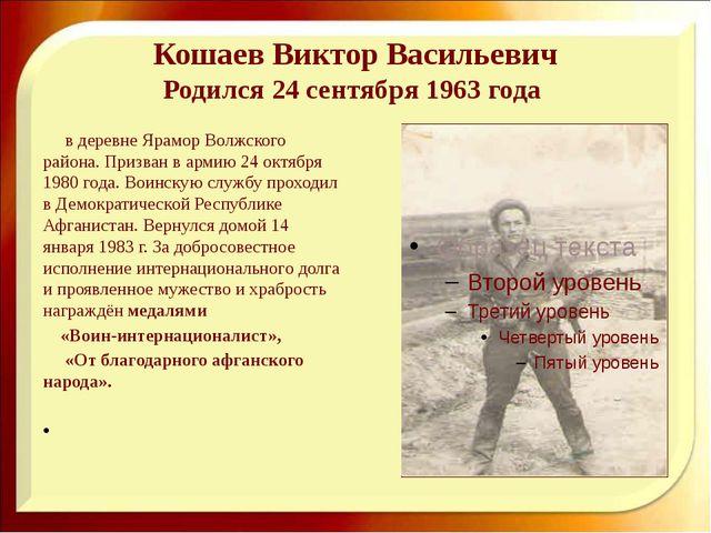 Кошаев Виктор Васильевич Родился 24 сентября 1963 года в деревне Ярамор Волж...