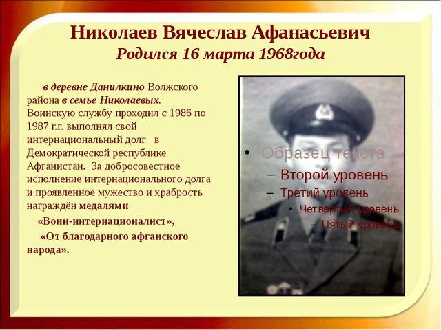 Николаев Вячеслав Афанасьевич Родился 16 марта 1968года в деревне Данилкино В...