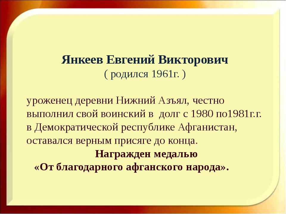 Янкеев Евгений Викторович ( родился 1961г. ) уроженец деревни Нижний Азъял, ч...
