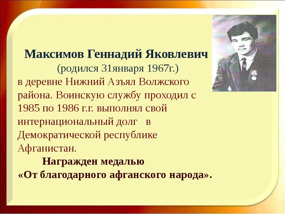 Максимов Геннадий Яковлевич (родился 31января 1967г.) в деревне Нижний Азъял...