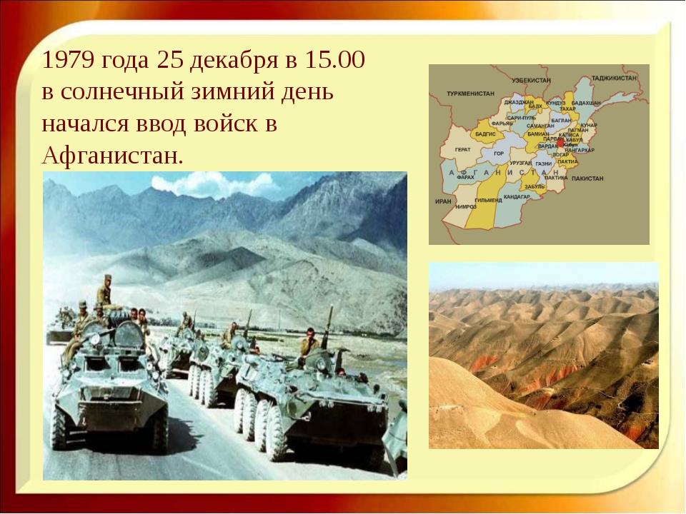 1979 года 25 декабря в 15.00 в солнечный зимний день начался ввод войск в Афг...