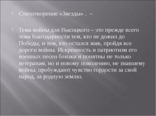 Стихотворение «Звезды» . – Тема войны для Высоцкого – это прежде всего тема б