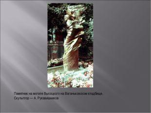 Памятник на могиле Высоцкого на Ваганьковском кладбище. Скульптор— А.Рукави