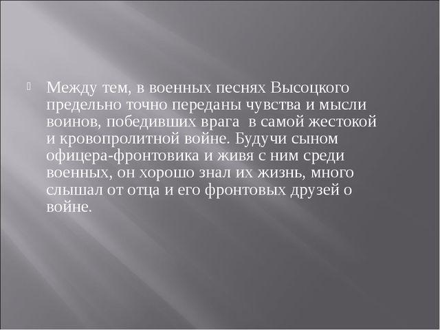 Между тем, в военных песнях Высоцкого предельно точно переданы чувства и мысл...