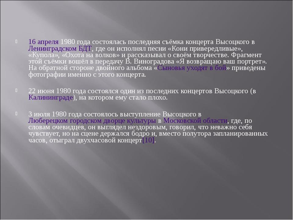 16 апреля 1980 года состоялась последняя съёмка концерта Высоцкого в Ленингра...