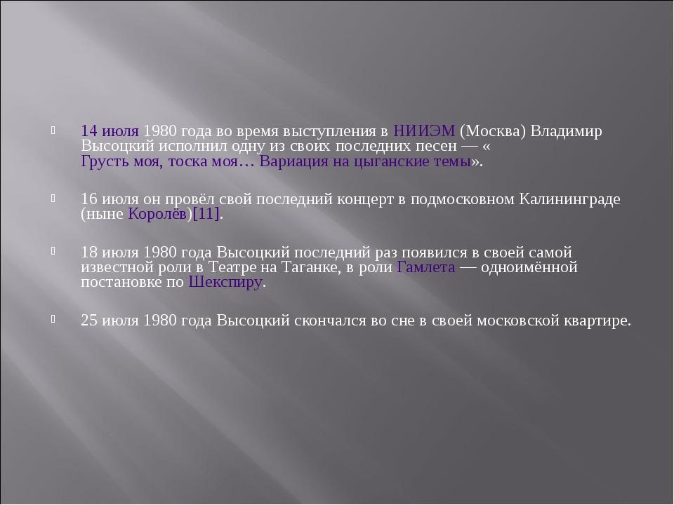 14 июля 1980 года во время выступления в НИИЭМ (Москва) Владимир Высоцкий исп...