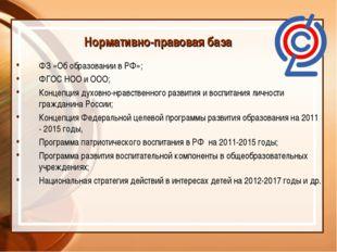 ФЗ «Об образовании в РФ»; ФГОС НОО и ООО; Концепция духовно-нравственного раз
