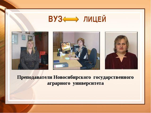Преподаватели Новосибирского государственного аграрного университета ВУЗ ЛИЦЕЙ