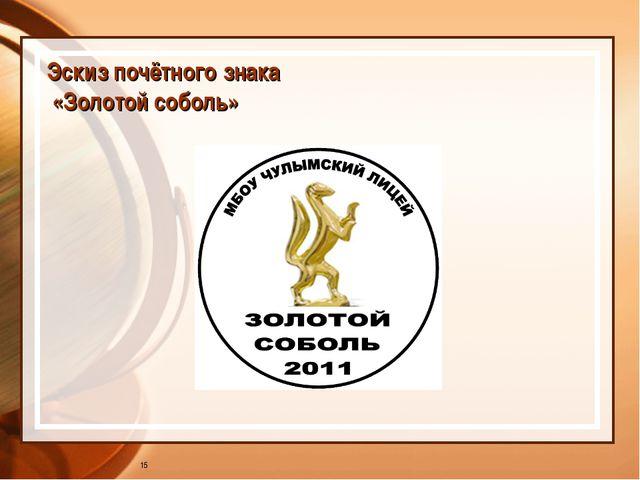 Эскиз почётного знака «Золотой соболь» *