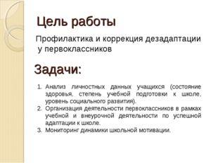 Цель работы Профилактика и коррекция дезадаптации у первоклассников Задачи: А