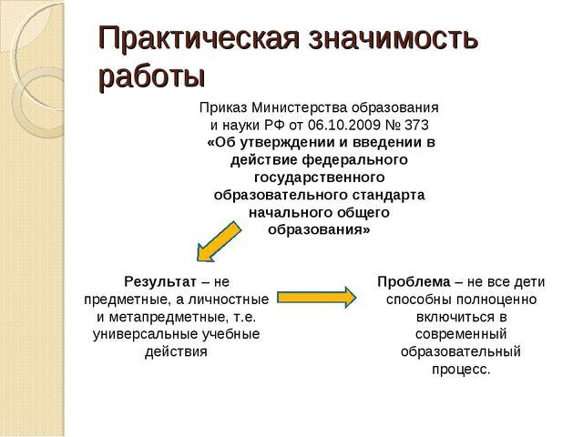 Практическая значимость работы Приказ Министерства образования и науки РФ от...