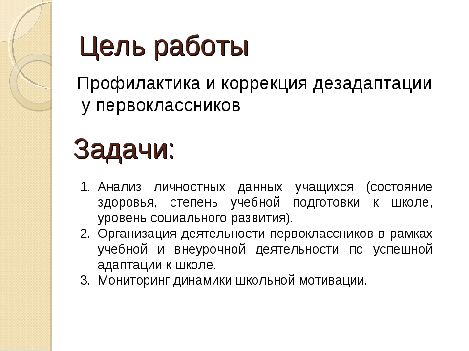 Цель работы Профилактика и коррекция дезадаптации у первоклассников Задачи: А...