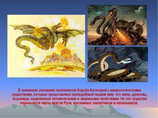 В эпических сказаниях воспевается борьба богатырей с мифологическими существ