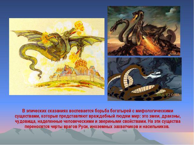 В эпических сказаниях воспевается борьба богатырей с мифологическими существ...