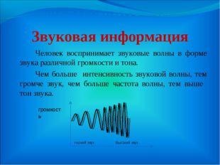 Звуковая информация Человек воспринимает звуковые волны в форме звука разли
