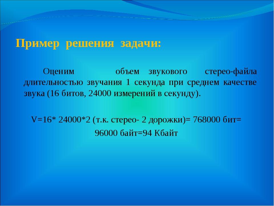 Пример решения задачи: Оценим объем звукового стерео-файла длительностью...