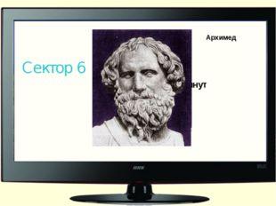 Архимед Сектор 6 За 8 минут