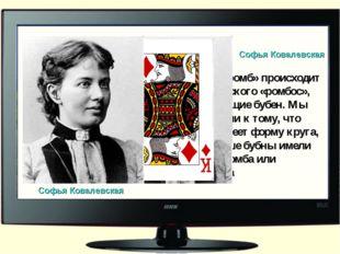 Софья Ковалевская Сектор 3 Слово «ромб» происходит от греческого «ромбос», оз