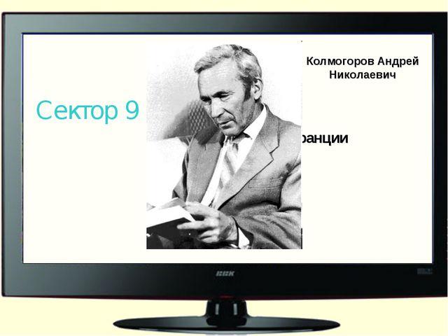 Сектор 9 Во Франции Колмогоров Андрей Николаевич