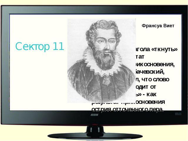 Франсуа Виет Сектор 11 От русского глагола «ткнуть» - как бы результат мгнове...