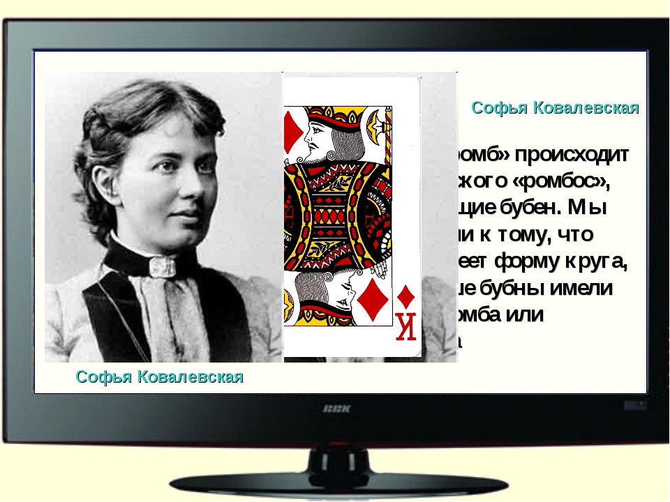 Софья Ковалевская Сектор 3 Слово «ромб» происходит от греческого «ромбос», оз...