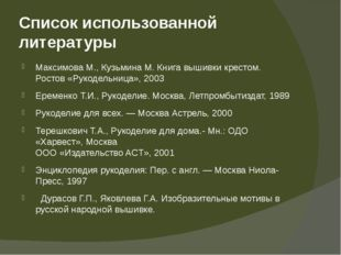 Список использованной литературы Максимова М., Кузьмина М. Книга вышивки крес