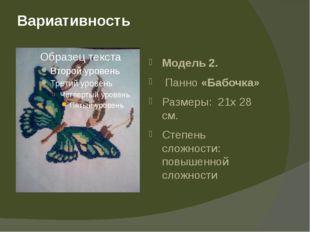 Вариативность Модель 2. Панно «Бабочка» Размеры: 21х 28 см. Степень сложности