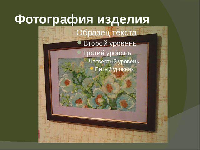 Фотография изделия