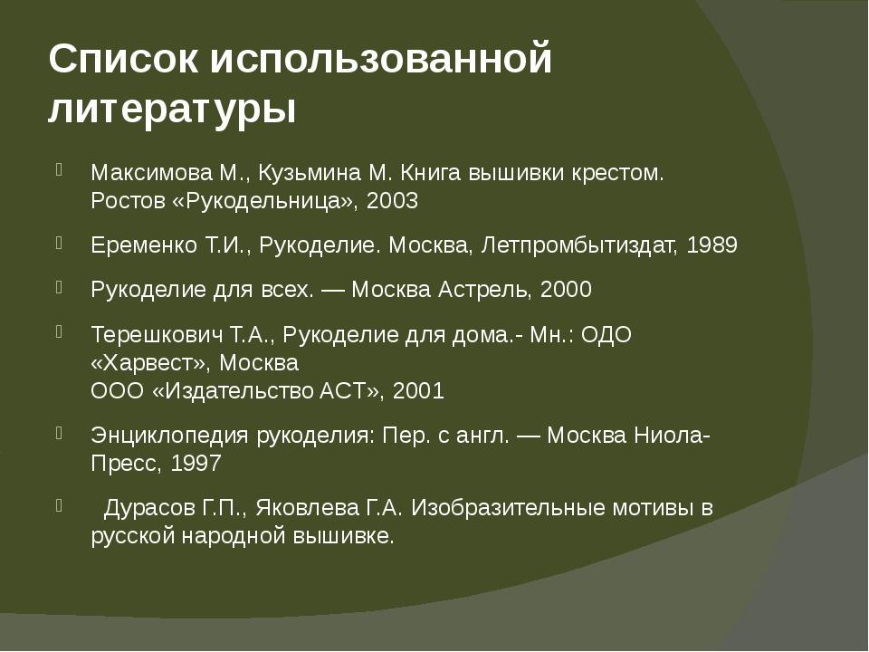 Список использованной литературы Максимова М., Кузьмина М. Книга вышивки крес...