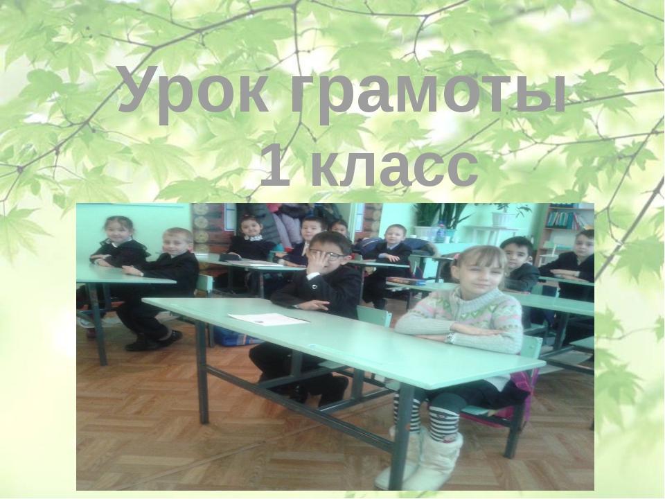 Урок грамоты 1 класс