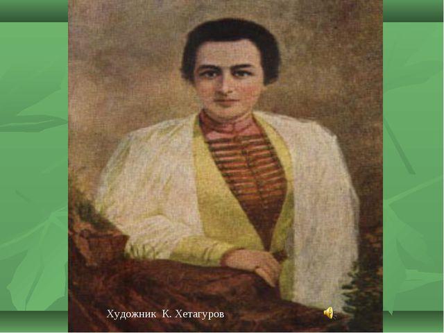 Художник К. Хетагуров