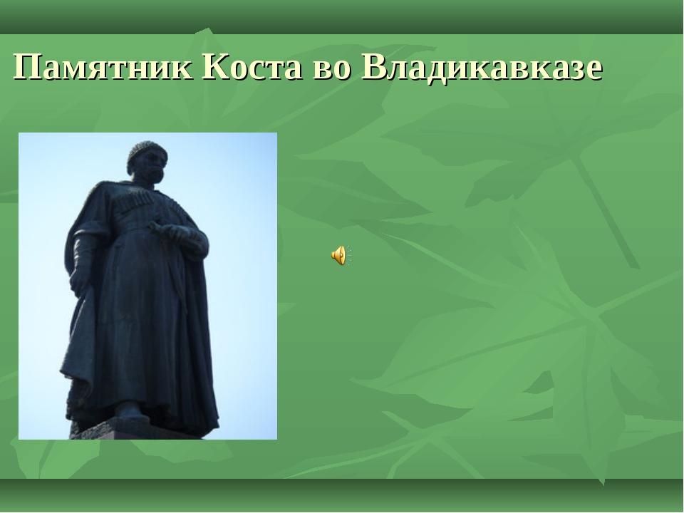 Памятник Коста во Владикавказе