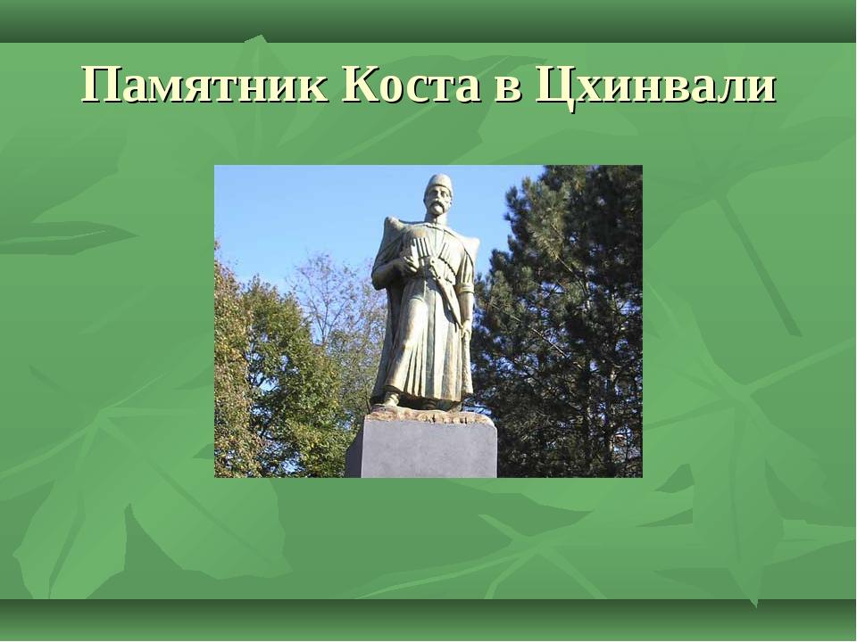 Памятник Коста в Цхинвали