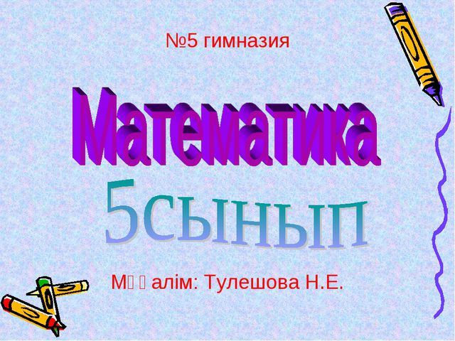 №5 гимназия Мұғалім: Тулешова Н.Е.