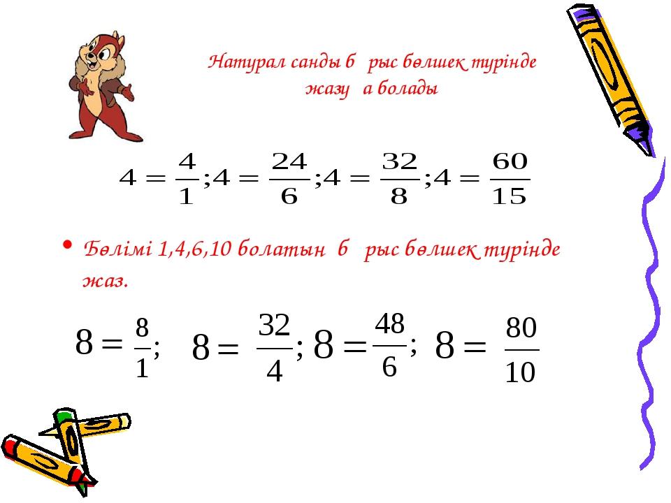 Урок в первом классе математика