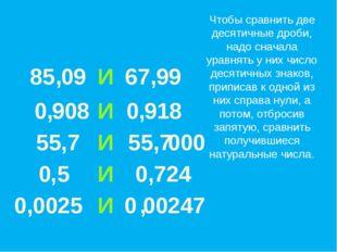 И 67 99 908 И 918 > < 55 7 И И И 55 7 000 = 0 5 00 0 724 < > 0 0025 0 0 00247