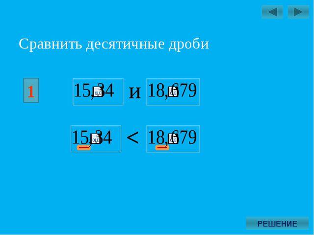 РЕШЕНИЕ < и Сравнить десятичные дроби 1 Для демонстрации решения необходимог...