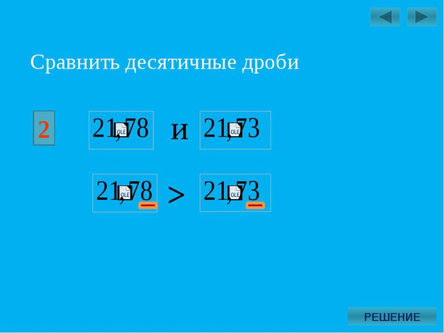 2 РЕШЕНИЕ > и Сравнить десятичные дроби Для демонстрации решения необходимого...