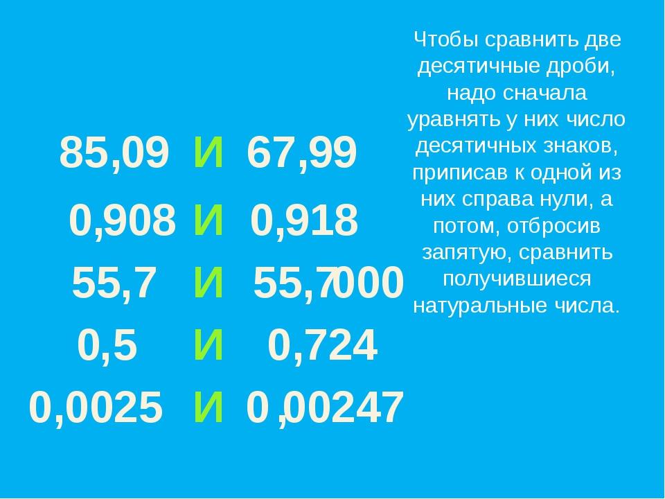 И 67 99 908 И 918 > < 55 7 И И И 55 7 000 = 0 5 00 0 724 < > 0 0025 0 0 00247...