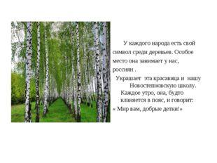 У каждого народа есть свой символ среди деревьев. Особое место она занимает