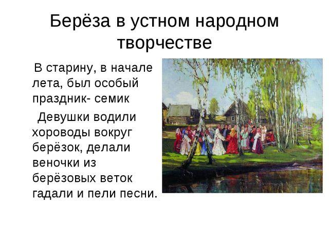 Берёза в устном народном творчестве В старину, в начале лета, был особый праз...
